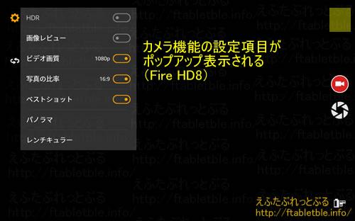 Fire HD8カメラ設定項目