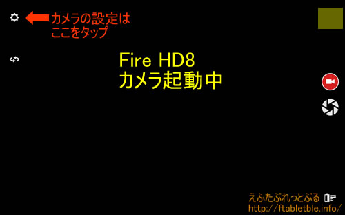 Fire HD8カメラ起動中