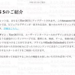 FireOS4からOS5へのアップデート案内レター