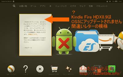 KindleFireHDX8.9にFireOS5アップ予告レターが?