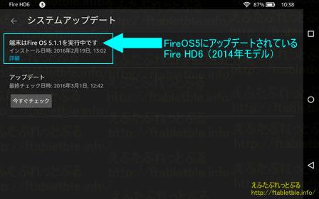 FireHD6システムアップデート画面OS5.1.1