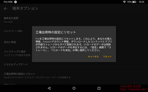 Fire HD 8で工場出荷時の設定にリセットの表示