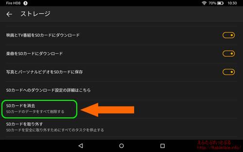 Fire HD 8でSDカードを消去の設定画面
