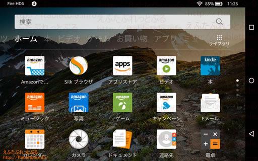 Fire HD6でFireOS5アップ後のホーム画面