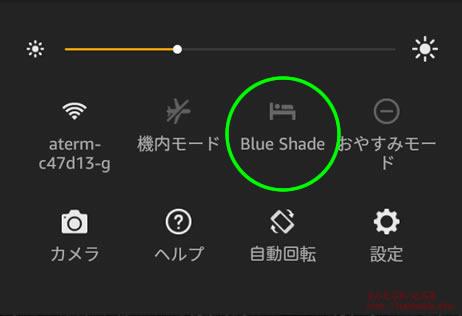 Blueshade起動ボタン
