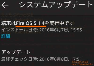 Fire OS 5.1.4