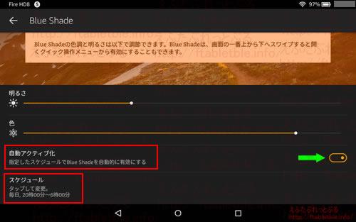 Blue Shadeの設定画面に自動アクティブ化追加