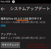 FireOS 5.3.1