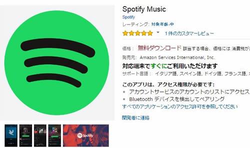 Spotify公式アプリAmazonストア版