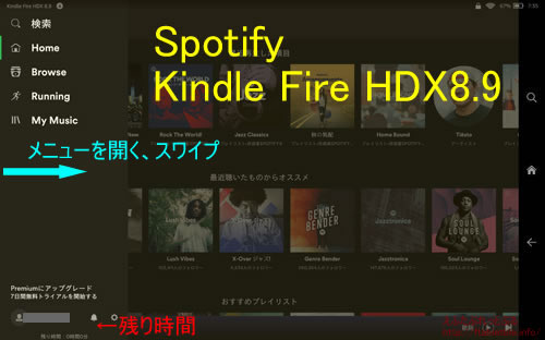 KindleFireHDX8.9タブレットSpotify残り時間