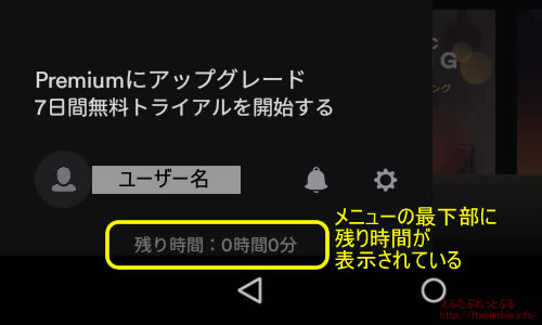 FireタブレットでSpotify残り時間を表示