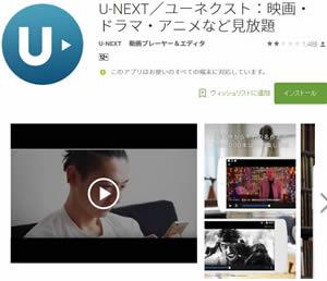 U-NEXT公式アプリ(Google Play)