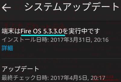 Fire OS5.3.3.0