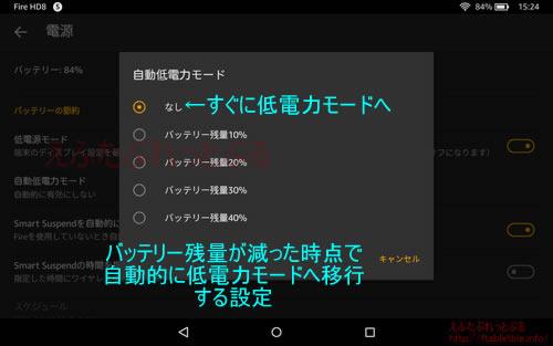 自動低電力モードの設定ポップアップFire OS5.3.3