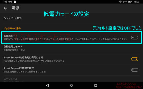 低電力モードの設定画面Fire OS5.3.3