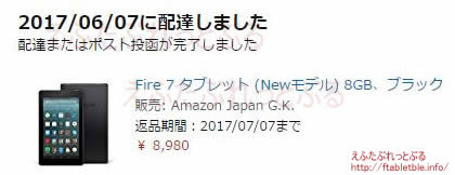 Fire7(2017)2017年6月7日に配達しました