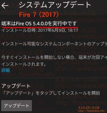 FireOS5.4.0.0、Fire 7 タブレット(2017)