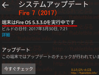 FireOS5.3.3.0、Fire 7 タブレット(2017)