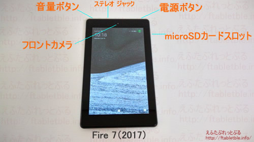 Fire 7 タブレット(2017)正面と装備、ロック画面