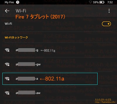 WiFi802.11a、Fire 7 タブレット(2017)
