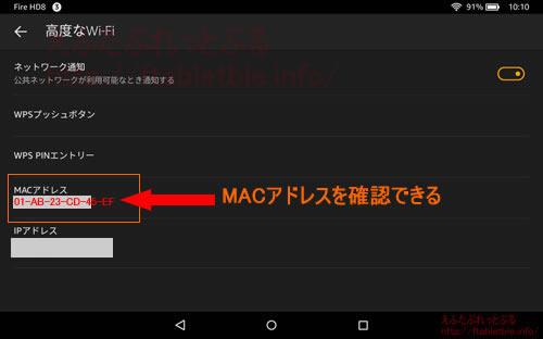 FireタブレットMACアドレスを確認(高度なWiFi)