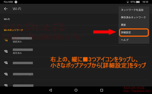 FireタブレットWiFi詳細設定