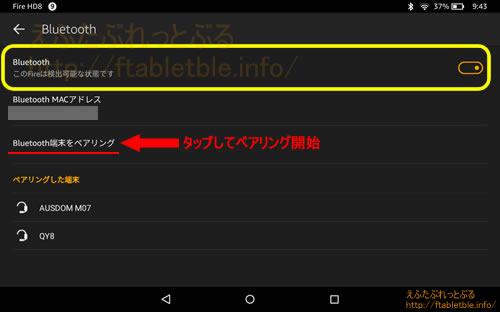 Fire7(2017)Bluetooth設定画面