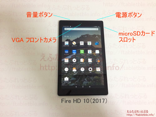 Fire HD 10 タブレット(2017)正面から