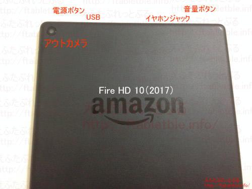 Fire HD 10 タブレット(2017)裏面Amazonロゴ