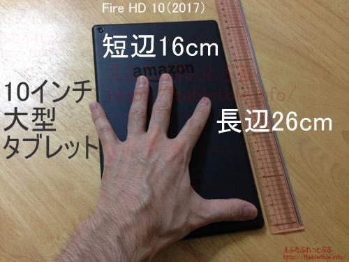 Fire HD 10 タブレット(2017)のサイズ感を手の大きさと比較