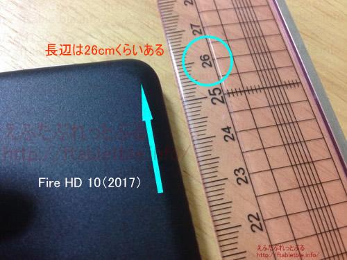 Fire HD 10 タブレット(2017)長辺26cm