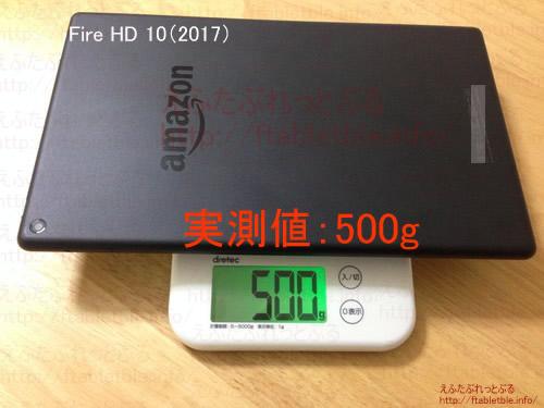 Fire HD 10 タブレット(2017)の重さ500g