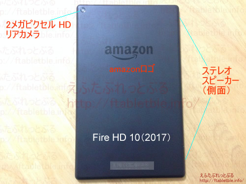 Fire HD 10 タブレット(2017)裏面