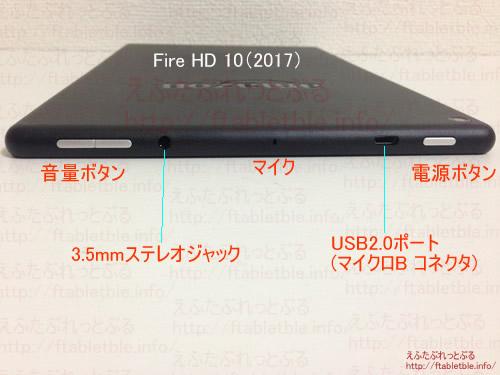 Fire HD 10 タブレット(2017)の装備、ボタンなど上部から