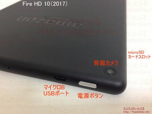 Fire HD 10 タブレット(2017)の装備、左上から