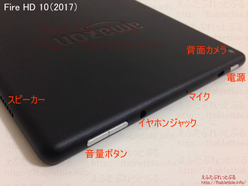 Fire HD 10 タブレット(2017)装備、右上から