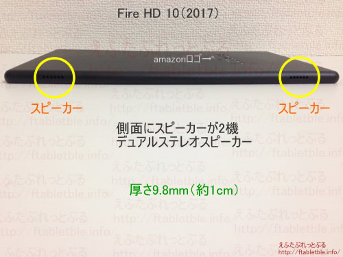 Fire HD 10 タブレット(2017)側面にスピーカー2機、ステレオ