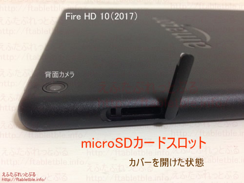 Fire HD 10 タブレット(2017)マイクロSDスロット