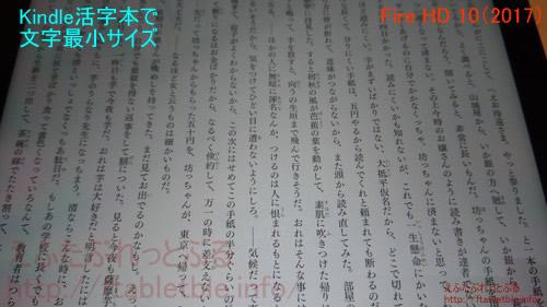 Kindle活字本の文字最小サイズFire HD 10 タブレット(2017)
