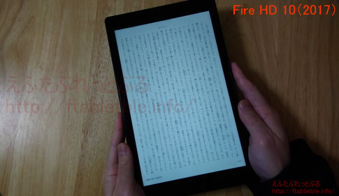 Fire HD 10 タブレット(2017)でKindle活字本