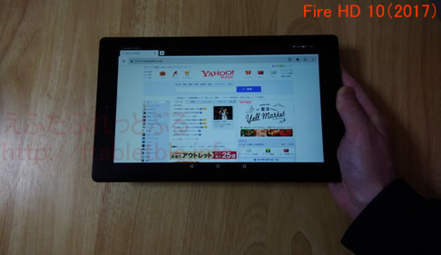 Fire HD 10 タブレット(2017)でネット閲覧Yahoo
