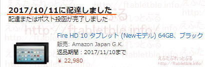 Fire HD 10 タブレット(2017)発売日当日配達
