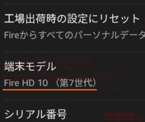 Fire HD 10 タブレット(2017)端末モデル
