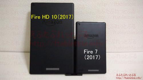 Fire HD 10(2017)比較Fire7(2017)、タブレット大きさ外観の違い