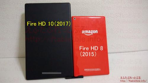 Fire HD 10(2017)比較Fire HD 8(2015)、タブレット大きさ外観の違い