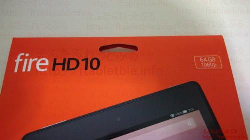 Fire HD 10 タブレット(2017)パッケージ正面上部