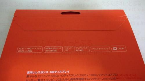 Fire HD 10 タブレット(2017)パッケージ裏面