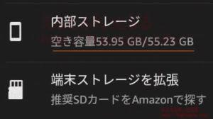 Fire HD 10 タブレット64GBの空き容量