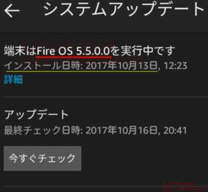 FireOS5.5.0.0のFireHD10(2017)