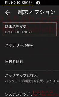 Fireタブレット端末名を変更